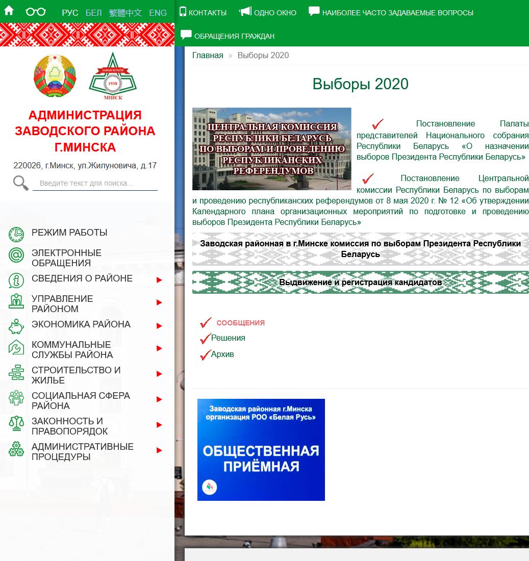 Screenshot_2020-06-18 Выборы 2020